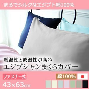 ピロケース(枕カバー) 80エジプシャン ファスナー式 43×63対応サイズ 43x63用ファスナー グレー まくら|futontanaka