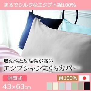 ピロケース(枕カバー) 80エジプシャン 封筒式 43×63対応サイズ 43x63用封筒 グレー|futontanaka