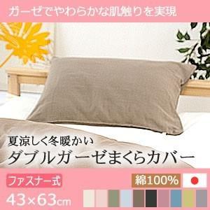 ピロケース(枕カバー) ダブルガーゼファスナー式 43×63対応サイズ 43x63用ファスナー アイボリー まくら|futontanaka