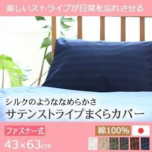 ピロケース(枕カバー) 60サテンストライプ ファスナー式 43×63対応サイズ 43x63用ファスナー ホワイト まくら|futontanaka