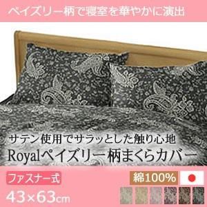 ピロケース(枕カバー) ロイヤル ファスナー式 43×63対応サイズ 43x63用ファスナー ピンク まくら|futontanaka