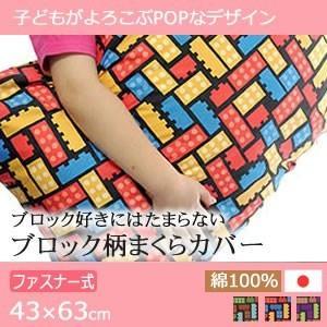 ピロケース(枕カバー) トイブロック ファスナー式 43×63対応サイズ 43x63用ファスナー レッド まくら|futontanaka