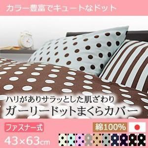 ピロケース(枕カバー) ガーリードット ファスナー式 43×63対応サイズ 43x63用ファスナー アイボリー まくら|futontanaka