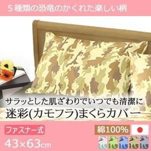 ピロケース(枕カバー) カモフラ ファスナー式 43×63対応サイズ 43x63用ファスナー アイボリー まくら|futontanaka