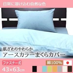 ピロケース(枕カバー) アースカラー ファスナー式 43×63対応サイズ 43x63用ファスナー アースピンク まくら|futontanaka