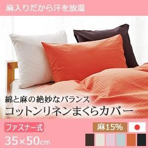 ピロケース(枕カバー) コットンリネン ファスナー式 35×50対応サイズ 35×50 日本製 岩本繊維 まくら|futontanaka
