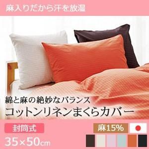 ピロケース(枕カバー) コットンリネン 封筒式 35×50対応サイズ 35×50 日本製 岩本繊維 まくら|futontanaka