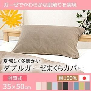 ピロケース(枕カバー) ダブルガーゼ 封筒式 35×50対応サイズ 35×50 日本製 岩本繊維 まくら|futontanaka