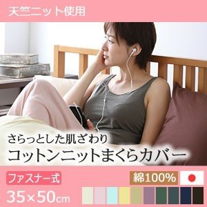 ピロケース(枕カバー) コットンニット ファスナー式 35×50対応サイズ 35×50 日本製 岩本繊維 まくら|futontanaka