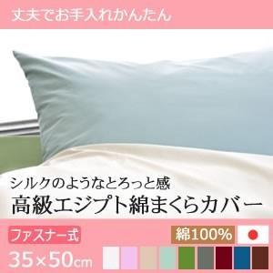 ピロケース(枕カバー) 60ローンコットン ファスナー式 35×50対応サイズ 35×50 日本製 岩本繊維 まくら|futontanaka