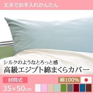 ピロケース(枕カバー) 60ローンコットン 封筒式 35×50対応サイズ 35×50 日本製 岩本繊維 まくら|futontanaka