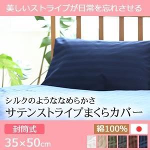 ピロケース(枕カバー) 60サテンストライプ 封筒式 35×50対応サイズ 35×50 日本製 岩本繊維 まくら|futontanaka