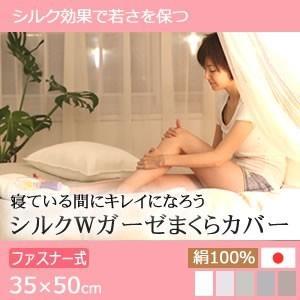 ピロケース(枕カバー) シルクダブルガーゼ ファスナー式 35×50対応サイズ 35×50 日本製 岩本繊維 まくら|futontanaka