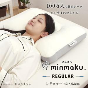 みんまく レギュラー minmaku REGULAR みんなのまくら やわらかめ 固め 父の日 ギフトの写真