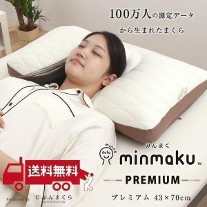 みんなのまくら みんまく プレミアム 約43×70cm 洗える 枕 minmaku やわらかめ 固め ギフト プレゼント|futontanaka