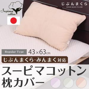 スーピマコットン ピローケース じぶんまくら対応 43×63cm 枕カバー パイル リバーシブル ファスナー 日本製 綿100%|futontanaka