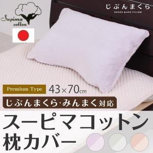 スーピマコットン ピローケース じぶんまくら対応 43×70cm 枕カバー パイル リバーシブル ファスナー 日本製 綿100%|futontanaka