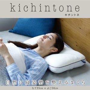 自然に寝姿勢を整える枕 キチントネ ピロー kichintone ストレートネック 首こり 肩こり 低反発まくら|futontanaka
