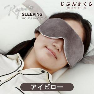 アイピロー アイマスク じぶんの力で体をケアする 光電子 リピュア テレワーク 目の疲れ リカバリー 自己回復力 Repure|futontanaka