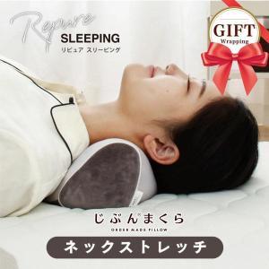 首枕 ネックストレッチ じぶんの力で体をケアする 光電子 リピュア ストレートネック テレワーク 自己回復力 Repure ギフト|futontanaka