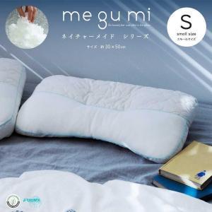 枕 megumi 恵み メグミ ネイチャーメイド スモール 約30×50cm 洗えるまくら オーガニックコットン ピロー|futontanaka