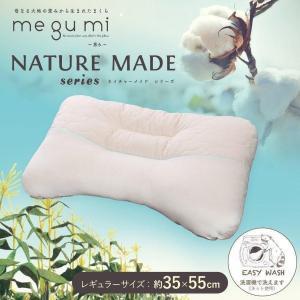 枕 megumi 恵み メグミ ネイチャーメイド レギュラー 約35×55cm 洗えるまくら オーガニックコットン ピロー|futontanaka