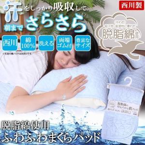 まくらパッド 58×70 水洗い枕パッド単品 父の日 ギフト|futontanaka