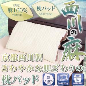 西川 麻100% ぽこぽこまくらパッド 58×70cm 枕パッド 単品 涼感 futontanaka