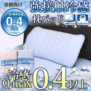 西川 強冷感 枕パッド Q-MAX0.4 ひんやり 冷感 枕パッド 約65×45cmサイズ まくらパッド ダイヤキルト|futontanaka