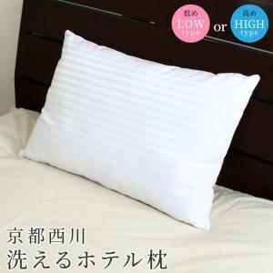 ホテルまくら 京都西川 洗える枕 43×63cm ウォッシャブルピロー ストライプ|futontanaka