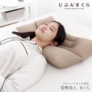 枕 ストレートネック ピロー 姿勢美人まくら 約43×63cm 洗える ウォッシャブル プレゼント ギフト 高さ調整 調節|futontanaka