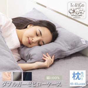 涼やか トリコ 枕カバー 43×63cmサイズのまくら対応 綿100% ダブルガーゼ ToRiCo とりこ 保湿クリーム配合 45×65cm ポイント消化|futontanaka