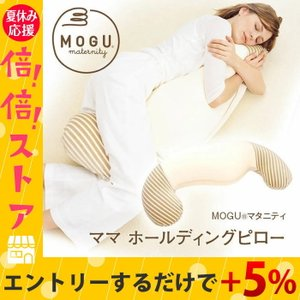 MOGU ママホールディングピロー モグ|futontanaka