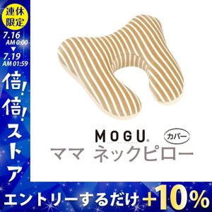 MOGU ママネックピロー 専用カバー モグ|futontanaka