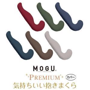 MOGU プレミアム 気持ちいい抱きまくら 専用カバー 父の日 ギフト|futontanaka
