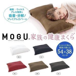 MOGU 家族の健康まくら 54×38 ビーズ ピロー 枕 カバー付 アレルギー対策 パウダービーズ モグ|futontanaka