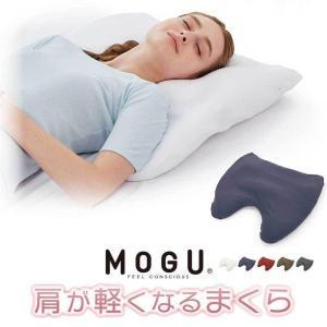 MOGU 肩が軽くなるまくら カバー付き 高さ調節 60×60cm パウダービーズ モグ もぐ 枕 肩こり オーダーメイドのような枕|futontanaka