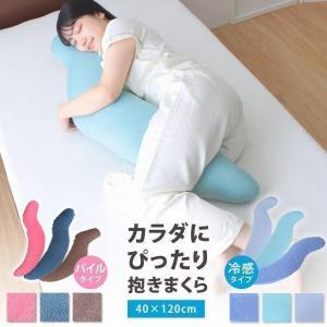 抱き枕 カラダにぴったり抱きまくら 枕カバー付き 40×120cm 抗菌 防臭加工 パイル 冷感 横向き寝 妊婦|futontanaka