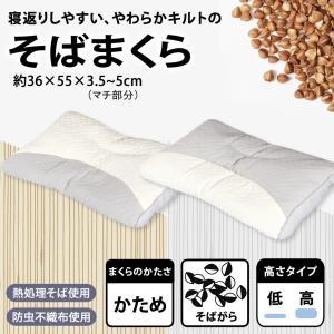 そばまくら 約35×55cm 寝返りしやすい やわらかキルト 低めと高めが選べる かため マチ付き