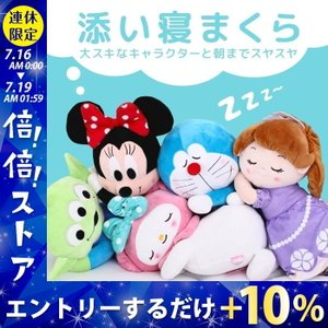 枕 子供用 添い寝まくら 抱き枕 ぬいぐるみとしても可愛い 子ども ジュニア|futontanaka
