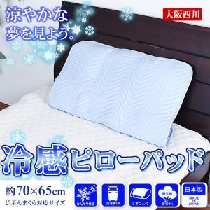 ひんやりピローパッド じぶんまくら対応サイズ 70×65cm 西川 冷感 枕カバーの代わりに 父の日 ギフト|futontanaka