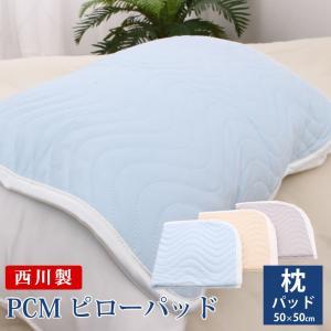 西川 PCMクール まくらパッド ピローパッド 70cm×65cm ひんやり 冷感 綿100% 脱脂綿【PCM82】|futontanaka