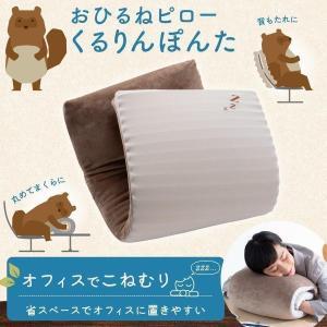 西川 こねむり おひるねピロー くるりんぽんた たぬき 約35×85cm お昼寝枕 デスク リラックス konemuri かわいいクッション|futontanaka