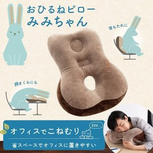 西川 こねむり おひるねピロー みみちゃん うさぎ 約45×35cm お昼寝枕 デスク konemuri かわいいクッション まくら|futontanaka