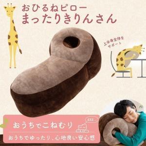 西川 こねむり おひるねピロー まったりきりんさん 約30x60cm お昼寝枕 デスク konemuri かわいいクッション まくら|futontanaka