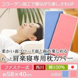 ポイント2倍 肩楽寝専用 枕カバー 枕カバー ピロケース 父の日 ギフト|futontanaka