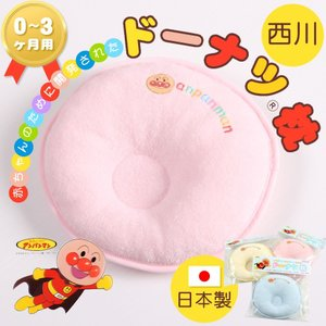 西川 アンパンマンのドーナツ枕(小) 0〜3か月用 20×20cm 日本製 出産祝い|futontanaka