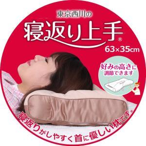 洗える枕 まくら 肩こり 東京西川 寝返り上手 ウォッシャブル 高さ調整 調節 快眠枕 父の日 ギフト|futontanaka
