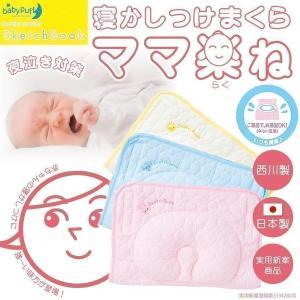 寝かしつけ枕(ママ楽ね) ベビー まくら|futontanaka