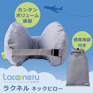 ネックピロー 東京西川 ラクネル Lacooneru 首枕 58×19cm 旅行 出張 ドライブ 帰省 調節 持ち運べるまくら|futontanaka
